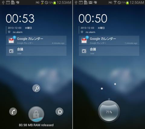 GOロッカー:上下左右の小さなアイコンに鍵のアイコンを重ねることで各種機能が起動(左)充電中のロック画面(右)