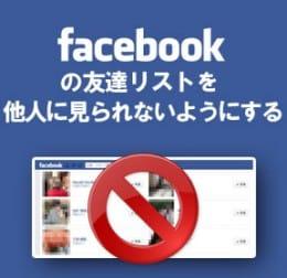 Facebookの友達リストを他人に見られないようにする