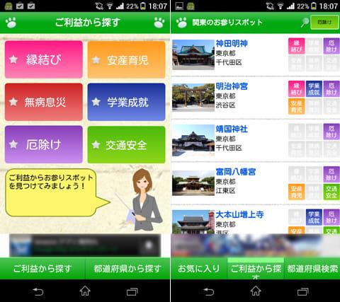 初詣に行こう!関東版:メニュー画面(左)ご利益毎のスポット一覧画面(右)