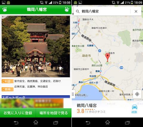 初詣に行こう!関東版:詳細情報画面(左)アクセス方法は地図アプリと連動(右)