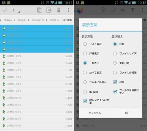 AntTek Explorer Ex:複数選択した画面(左)表示方法の変更(右)
