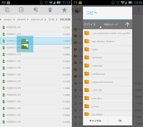 AntTek Explorer Ex:タップ&ホールド中(左)コピー先等のフォルダ選択画面(右)