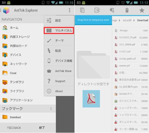 AntTek Explorer Ex:マルチパネルを選択(左)2画面表示(右)