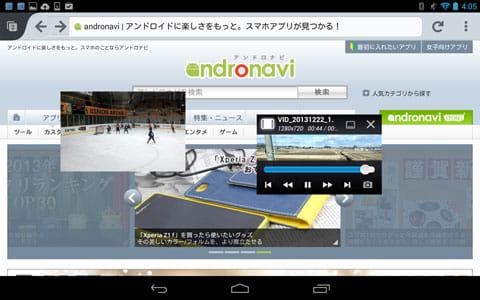 GPlayer (Super Video Floating):ブラウザをバックに2画面同時に動画再生