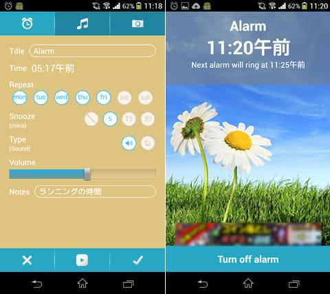 Cool Alarm Clock:アラームの設定画面(左)アラーム時の画面。背景の画像は自由に設定できる(右)