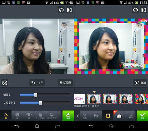 LINE camera:「ビューティー」加工前(左)肌の感じを滑らかに!かわいらしさが増しますね(右)
