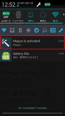 Magus 3D Gesture Launcher:通知領域からアプリの起動状態を確認できる