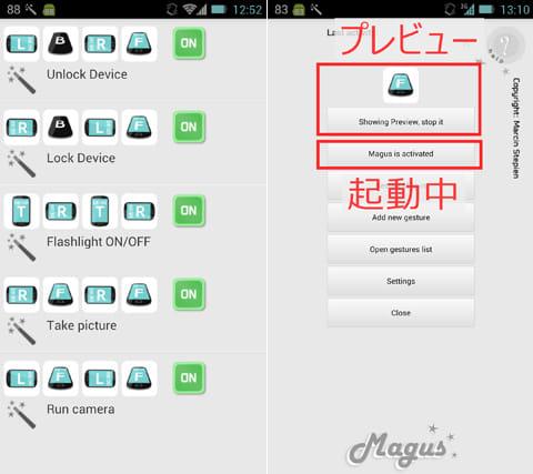 Magus 3D Gesture Launcher:デフォルトの登録内容一覧(左)プレビューを実行して確認(右)