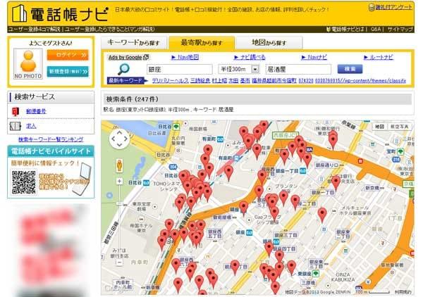 PC版の画面では地図から検索も可能
