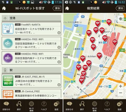 Japan Connected-free Wi-Fi:接続スポット一覧(左)MAP上のスポット一覧(右)