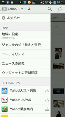 Yahoo!ニュース~重要NEWSがわかる無料ニュースアプリ:設定は左上の「三」ボタンから行なう