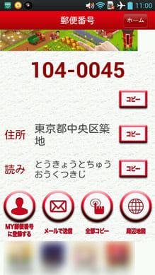 郵便番号一発検索:郵便番号や住所はそのままコピーができる便利機能もあり