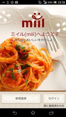 ミイル-miil カメラで簡単グルメ日記&料理カレンダー