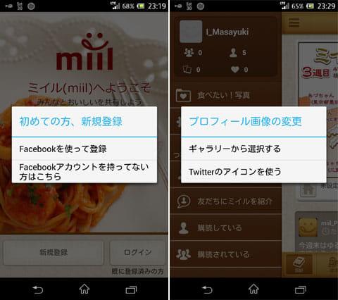 ミイル-miil カメラで簡単グルメ日記&料理カレンダー:『Facebook』を使って簡単ログイン(左)プロフィール画像は『Twitter』からも取得可能(右)