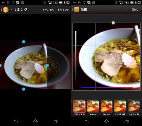 ミイル-miil カメラで簡単グルメ日記&料理カレンダー:写真の切り抜き(左)色合いの調整(右)
