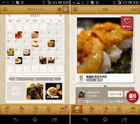 ミイル-miil カメラで簡単グルメ日記&料理カレンダー:カレンダー表示(左)投稿した写真の詳細(右)