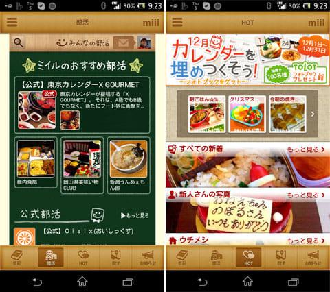 """ミイル-miil カメラで簡単グルメ日記&料理カレンダー:他の人が投稿した写真が見られる""""部活""""(左)開催しているイベントや話題の写真などが見られる(右)"""