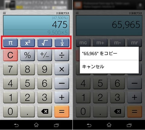 計算機プラス無料:関数計算やメモリーボタンは左右スワイプで切り替えが可能(左)数値をテキストとしてコピーできる(右)