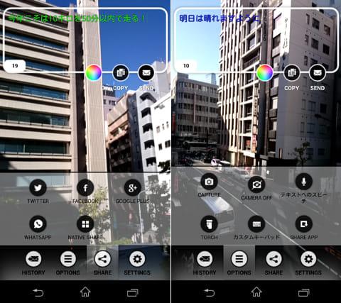 タイプながらウォーク:「SHARE」からメモをSNSへ共有できる(左)「OPTION」ではカメラのOFF、キーボード入力等を設定できる(右)