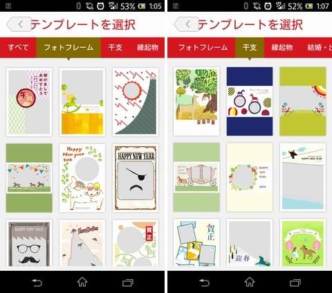 スマホで年賀状 - Yahoo! JAPAN年賀状専用アプリ:上部のタブをスライドさせて好きなカテゴリのテンプレートをチェックしよう