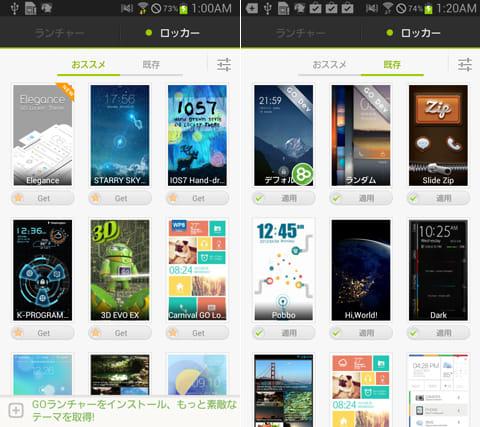 GOロッカー:様々なデザインのテーマをダウンロードできる