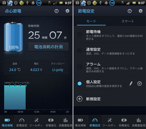 DU Battery Saver & Widgets:電池情報(左)節電設定(右)