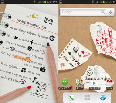 coromo 3秒で切り替える全く新しいホーム画面:「Original Notebook」(左)サブのホーム画面(右)