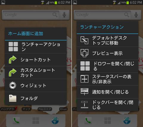 coromo 3秒で切り替える全く新しいホーム画面:追加アイコン画面(左)ランチャーアクション(右)
