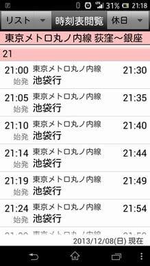 乗換案内:着駅が選べるので目的地まで確実に到着する列車の時刻が確認できる