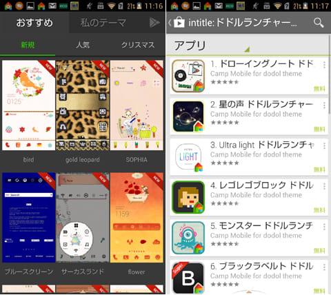 ドドルランチャー - dodol launcher:テーマのダウンロード画面(左)Google Playから直接ダウンロードも可能(右)
