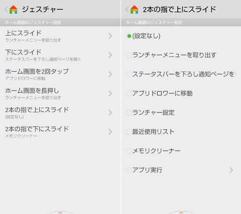 ドドルランチャー - dodol launcher:ジェスチャーの設定画面(左)「メモリクリーナー」を設定すると、メモリ解放ができる(右)