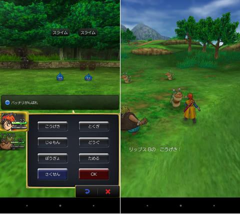 ドラゴンクエストVIII 空と海と大地と呪われし姫君:戦闘はコマンド入力方式。主人公も含めた完全オートもできる(左)画面を所狭しとキャラクターが動き回るぞ(右)