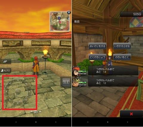 ドラゴンクエストVIII 空と海と大地と呪われし姫君:主人公の移動はゲームパッドで行う(左)おなじみの教会。セーブはここでしよう(右)