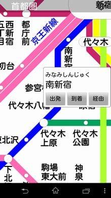 乗換案内:駅名がすぐに表示されない時は、こちらの方が便利かも