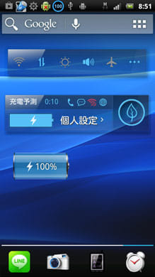 DU Battery Saver & Widgets:機能満載なウィジェット3種