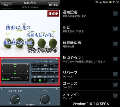 カラオケ採点♪セガカラ歌い放題/お試しソング無料!:キーや楽曲のスピードを調整できる(左)「設定」画面(右)