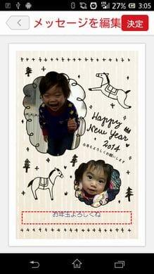 スマホで年賀状 - Yahoo! JAPAN年賀状専用アプリ:メッセージが枠からはみ出ていないか確認