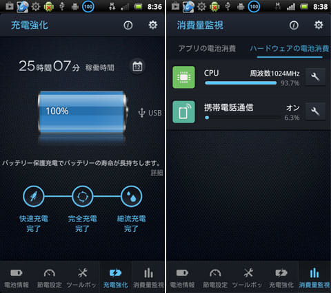 DU Battery Saver & Widgets:充電強化(左)消費量監視(右)