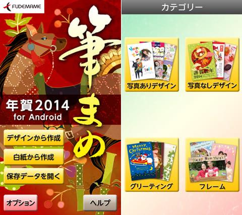 筆まめ年賀2014 ~年賀状文面作成アプリ:メニュー画面(左)「デザインから作成」を選択(右)