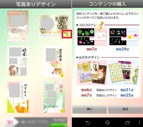 筆まめ年賀2014 ~年賀状文面作成アプリ:有る程度レイアウト済みのデザインが多数用意されている(左)有料のデザインパーツを選択すると購入画面へ遷移(右)