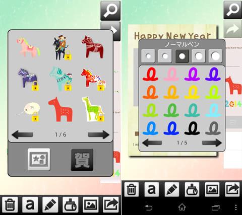 筆まめ年賀2014 ~年賀状文面作成アプリ:画面下部のアイコンをタップすると、様々なデコレーションパーツを選べる