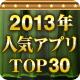 2013年 年間人気アプリランキングTOP30