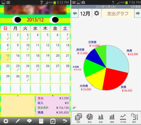 かんたん家計簿:カレンダーデザインは4種類から選べる(左)収支は項目別に見やすいグラフを用意(右)