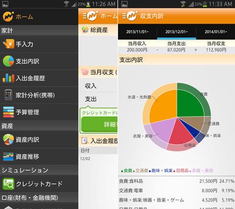 家計簿アプリ:マネーフォワード-かんたん家計簿で節約!:見やすい項目メニュー(左)収支グラフ画面で一括チェックできる(右)