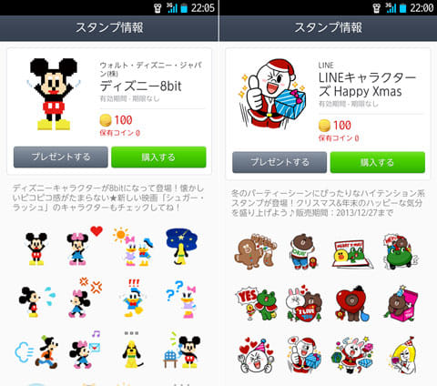 女性におすすめのLINEスタンプ:「ディズニー8bit」(左)「LINEキャラクターズ Happy Xmas」(右)