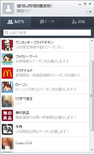 パソコン版の『LINE』画面
