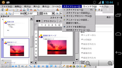 AndrOpen Office:パワーポイントの編集画面