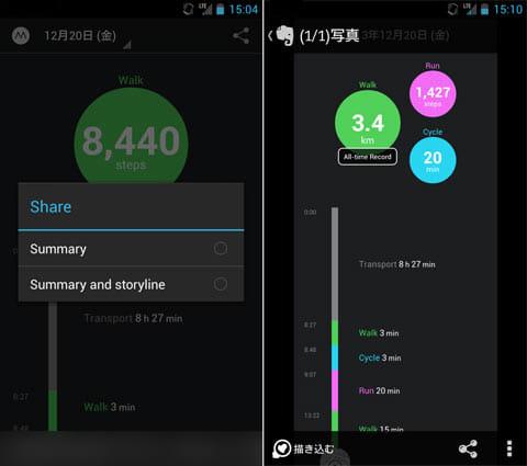 Moves:共有できる内容は2種類から選択(左)『Evernote』や様々なアプリにシェアできる(右)