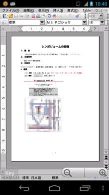 AndrOpen Office:画面サイズピッタリに調整できる