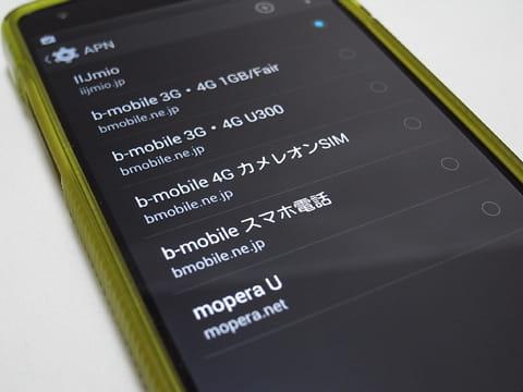 SIMフリー端末の「Nexus 5」にはあらかじめ格安SIM用のアクセスポイントがいくつか入っている